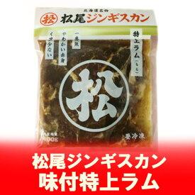 【北海道 ジンギスカン ラム肉】松尾ジンギスカン 味付 特上ラム 400g