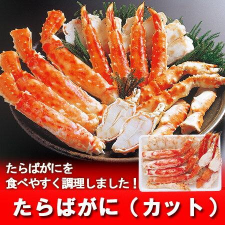 「送料無料 かに 半むき身 たらば」「タラバガニ ポーション ハーフ」たらばがにを食べやすくカットした たらば蟹 むき身 脚(かに 半むき身・カニ 半殻付) 800 g 価格 9200円