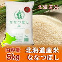 【北海道 米 ななつぼし 5kg】北海道産米 ななつぼし米 5kg(ぴっぷ産)・北海道米 28年度