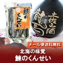 【送料無料 乾物 にしん 燻製】加工は北海道でにしんの燻製を送料無料でお届け・珍味に最適な・にしんの燻製 120g