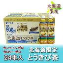 【北海道 とうきび茶 500ml】北海道限定 北海道とうきび茶 伊藤園 500ml 1ケース(1箱24本入)