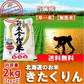 【北海道米 送料無料 無洗米 きたくりん】30年産 白米【無洗米 送料無料】きたくりん米 2kg(2キロ) (1kg詰×2)【米】北海道の当麻産米【ポスト投函 送料無料】