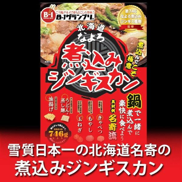 【北海道 煮込み 鍋 ジンギスカン】なよろ 煮込みジンギスカン たれつき 746 g 当店ネット価格 980 円