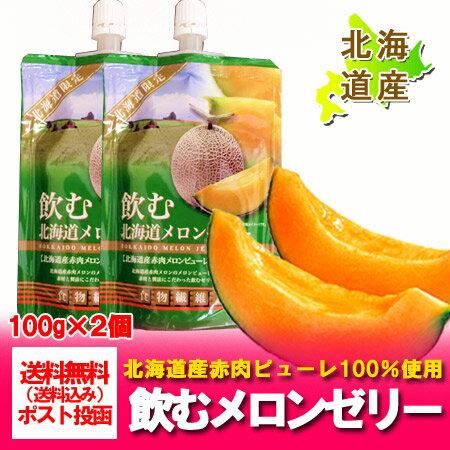 北海道 ゼリー飲料 送料無料 飲むゼリー 北海道 メロンゼリー 100 g×2個 価格 580 円 ポイント消化 送料無料