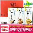 【北海道 シュウマイ 送料無料 セット】しゅうまい/シュウマイ/焼売を送料無料で 8ヶ入×3個セット 化粧箱入