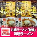【札幌ラーメン 送料無料 純連】北海道のみそラーメン 純連(じゅんれん) 乾麺 2個セット(1食×2)【札幌 ラーメン 有名…