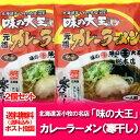 【北海道 ラーメン 送料無料 カレー】苫小牧 名店 味の大王 カレーラーメン 乾麺 2個セット(スープ付き)【ラーメン …