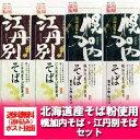 【蕎麦 送料無料】【北海道 そば 食べ比べ】 そば 乾麺 北海道のお土産 北海道(ほっかいどう)幌加内・江丹別 蕎麦 …