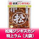 【北海道 ジンギスカン ラム肉】松尾ジンギスカン 味付 特上ラム 650 g