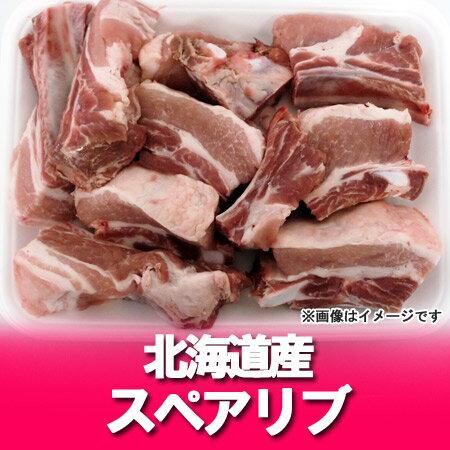 「北海道 スペアリブ 豚肉」北海道産 豚 スペアリブ 骨付き 1kg(1キロ)以上 バーベキュー 肉 価格 1980円 スペアリブはカット済み(約5cm程度)