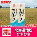 【メール便 送料無料 冷麦 乾麺】 北海道産地粉を使用した 北海道(ほっかいどう)ひやむぎ 200 g×2束 【ホッカイ…