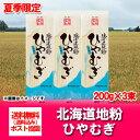 【メール便 送料無料 冷麦 乾麺】 北海道産地粉を使用した 北海道(ほっかいどう)ひやむぎ 200 g×3束 【ホッカイ…
