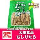 送料無料 北海道 珍味(ちんみ) 有名・大東食品の「むしりたら・(助宗・たら)」チンミ 1袋