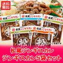【北海道 ジンギスカン セット 送料無料】松尾ジンギスカン ジンギスカン 5袋セット(400g×5パック)
