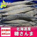 「北海道 さんま 送料無料」北海道産 糠さんま/ぬかさんま 20尾前後「糠サンマ 冷凍」