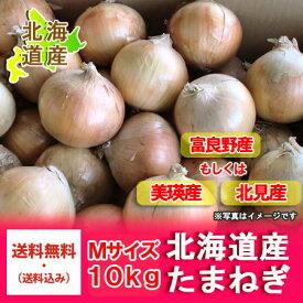 北海道 たまねぎ 10kg 送料無料 北海道産 たまねぎ 10kg(Mサイズ) 価格 2260 円