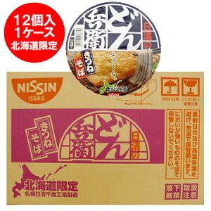 日清食品 北のどん兵衛 きつねそば nissin 北海道限定 北の どん兵衛 きつね そば 12食入 1ケース(1箱) 価格 2376円