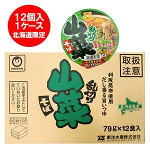 マルちゃん カップ麺 そば 北海道限定 乱切 山菜 そば 東洋水産・マルちゃんの山菜 そば (カップ麺 箱) 1ケース(12食入) 価格 1980円