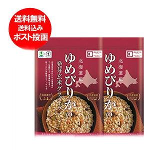 【北海道 グラノーラ 送料無料 ゆめぴりか】北海道産ゆめぴりかの乾燥玄米を使用した ゆめぴりか グラノーラ 230g×2袋