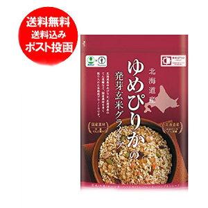 【北海道 グラノーラ 送料無料 ゆめぴりか】北海道産ゆめぴりかの乾燥玄米を使用した ゆめぴりか グラノーラ 230g