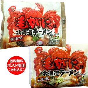 かに ラーメン 送料無料 乾麺 蟹 ラーメン スープ付 醤油味・味噌味 各1食 価格 800円 毛ガニ ラーメン