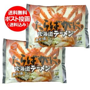かに ラーメン 送料無料 蟹 ラーメン 袋麺 タラバガニ ラーメン 味噌 ラーメン スープ 1食×2個 価格 800 円 オホーツクの塩 使用 ラーメン 乾麺
