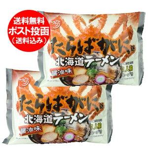 かに ラーメン 送料無料 乾麺 蟹 ラーメン スープ付 醤油ラーメン 1食×2個 価格800円 タラバガニ 味 ラーメン