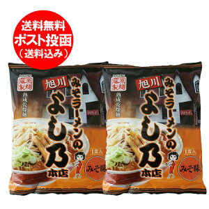 旭川 ラーメン よし乃 味噌 ラーメン 送料無料 よしの みそ らーめん 乾麺・袋麺(ラーメン スープ付き)1食×2袋 価格628円 あさひかわ 味噌 ラーメン