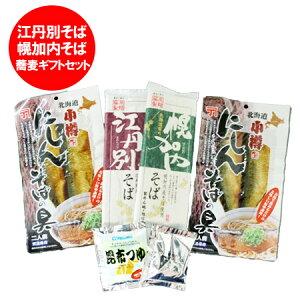 蕎麦 送料無料 幌加内 蕎麦 250g 江丹別 蕎麦 250g×各1袋(つゆ・にしん蕎麦の具 セット) 価格 1800 円 化粧箱入 包装あり