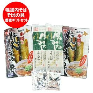 蕎麦 送料無料 そば 幌加内 そば 幌加内 蕎麦 250g×2袋(つゆ・にしん蕎麦の具 セット) 価格 1800 円 送料無料 そば ギフト 化粧箱入 包装あり