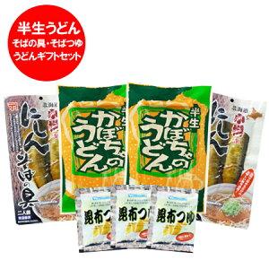 北海道 うどん 送料無料 饂飩 ギフト 北海道産のかぼちゃ(カボチャ)パウダーを使用 南瓜 うどん 240g×2個(2袋)(つゆ・にしん蕎麦の具 セット) 価格 1850円 半生 うどん