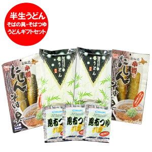 北海道 うどん 送料無料 ギフト 北海道産の小麦粉と笹パウダーを使用した 笹うどん 240g×2個(2袋) ギフト セット(つゆ・にしん蕎麦の具 セット) 価格 1850円 化粧箱入 包装あり