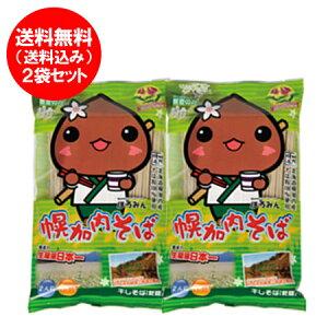 北海道 そば 乾麺 送料無料 北海道のお土産 蕎麦 干しそば 乾麺 つゆ付 価格 1168円 ほろみん 蕎麦 幌加内 引越し そば