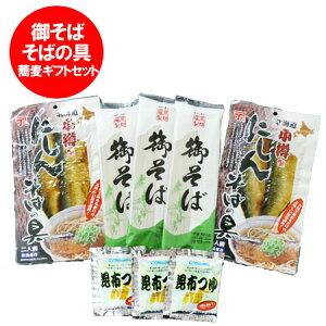 そば 送料無料 そば 藤原製麺 製造 御そば (御 蕎麦) 180g×3袋(つゆ・にしん蕎麦の具 セット) 価格 1500 円 化粧箱入 包装あり