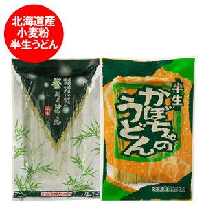 半生うどんを送料無料で 北海道産小麦を使用した半生うどん セット (笹うどん・かぼちゃうどん) 240 g(約2人前)×2個(2袋) 価格 850 円