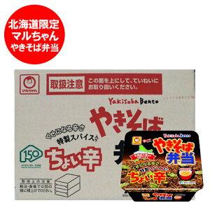 カップ麺 カップ焼きそば マルちゃん やきそば弁当(焼きそば弁当)ちょい辛 コンソメスープ付 12食入 1ケース(1箱) くせになる辛さ! 価格 2160円 北海道 製造