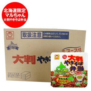 カップ麺 カップ焼きそば マルちゃん 大判 やきそば弁当(焼きそば弁当)中華スープ付 おいしさを北海道の工場から!! かわらぬおいしさ!!12食入 1ケース(1箱) 価格 2680円