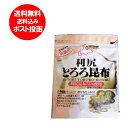 北海道 無添加 利尻とろろ昆布 北海道 送料無料 天然こんぶ 食物繊維 鉄分 商品 メール便 送料無料 とろろ昆布 30 g …