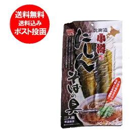 ポイント消化 送料無料 にしん そば 北海道産 ニシン 鰊 蕎麦の具をメール便 送料無料でお届け にしんそばの具 2枚入 価格 500 円 送料無料 ポッキリ