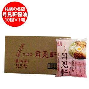 札幌 ラーメン 月見軒 醤油 ラーメン つきみけん しょうゆ らーめん 乾麺・袋麺(ラーメン スープ付き)10袋入×1ケース(1箱) 価格1880円 サッポロ ラーメン