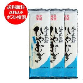 メール便 送料無料 冷麦 乾麺 北海道産地粉を使用した北海道 ひやむぎ 200 g×3束価格 540 円 北海道の小麦 使用 冷麦「ポイント 540 クーポン」