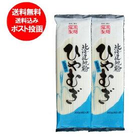 送料無料 ひやむぎ 乾麺 北海道産地粉を使用した 北海道 ひやむぎ/冷や麦 200 g×2束価格 400 円 北海道の小麦 使用 冷麦「ポイント 400 クーポン」