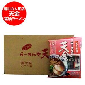 旭川 ラーメン 天金 醤油 ラーメン てんきん しょうゆ らーめん 乾麺・袋麺(ラーメン スープ付)10袋入×1箱(1ケース)価格1880円 あさひかわ 正油 らーめん