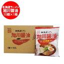 北海道 ラーメン(旭川ラーメン)を、こだわりの特殊製法で作っています北海道 ラーメン 旭川醤油(しょうゆ)1ケース(1箱) 価格 1250円