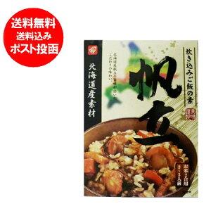 「北海道産 ほたて 送料無料 炊き込みご飯の素」北海道産のほたてを使用した炊き込みご飯の素 2合用 (2〜3人前)