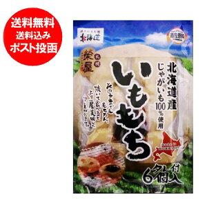 餅 北海道 もち 送料無料 北海道のじゃがいもを使用した いももち 価格 888 円 送料無料 お餅 メール便