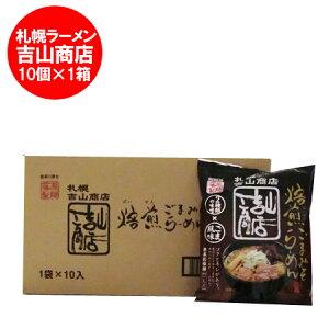 札幌 ラーメン 吉山 味噌 ラーメン みそ ラーメン 乾麺 札幌ラーメン 吉山商店 味噌ラーメン 10袋入×1ケース(1箱)価格1880円 サッポロ ラーメン よしやま しょうてん ラーメン