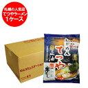「札幌の豚骨 ラーメン 正油」北海道の豚骨正油の王道 らーめんてつや 乾麺 1ケース(12食入) 価格 3600円 寒干しラー…