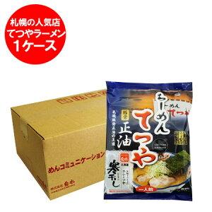 「札幌の豚骨 ラーメン 正油」北海道の豚骨正油の王道 らーめんてつや 乾麺 1ケース(12食入) 価格 3600円 寒干しラーメン