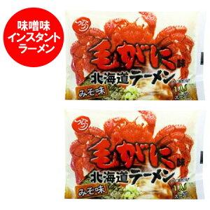 かに ラーメン 送料無料 蟹 ラーメン 味噌 ラーメン 1袋×2個 袋麺 価格800円 毛ガニ ラーメン